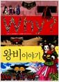 [중고] Why? 한국사 왕비 이야기