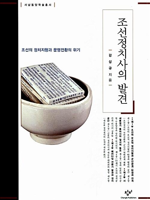 조선정치사의 발견