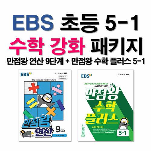 [세트] EBS 초등 5-1 수학 강화 패키지 - 전2권