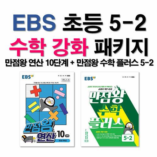 [세트] EBS 초등 5-2 수학 강화 패키지 - 전2권