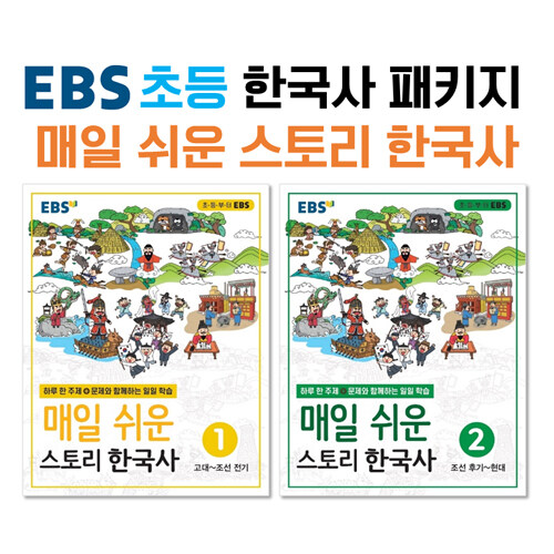 [세트] EBS 초등 한국사 매일 쉬운 스토리 한국사 패키지 - 전2권