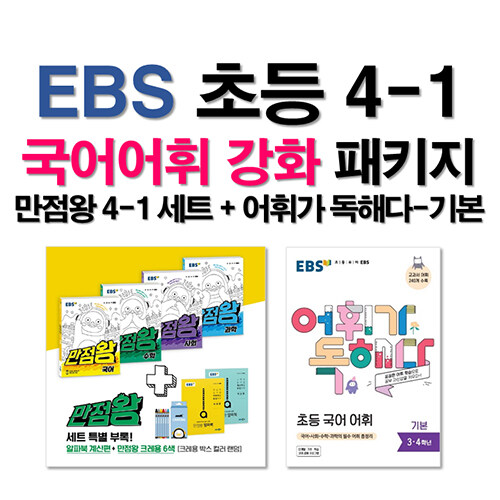 [세트] EBS 초등 4-1 국어어휘 강화 패키지 - 전7권