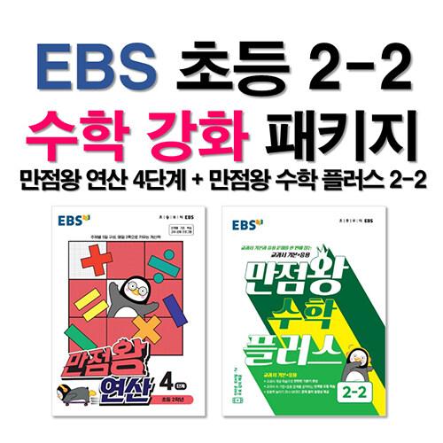 [세트] EBS 초등 2-2 수학 강화 패키지 - 전2권