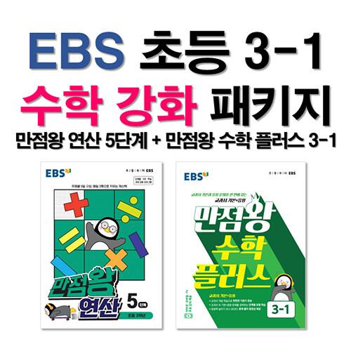 [세트] EBS 초등 3-1 수학 강화 패키지 - 전2권