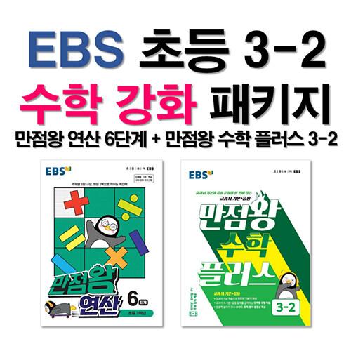 [세트] EBS 초등 3-2 수학 강화 패키지 - 전2권