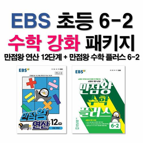 [세트] EBS 초등 6-2 수학 강화 패키지 - 전2권