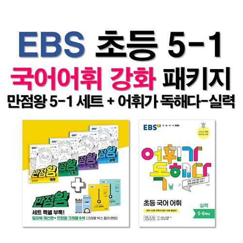 [세트] EBS 초등 5-1 국어어휘 강화 패키지 - 전7권