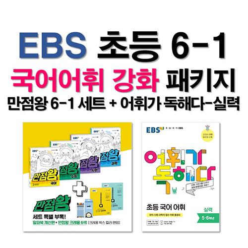 [세트] EBS 초등 6-1 국어어휘 강화 패키지 - 전7권