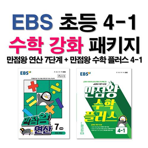 [세트] EBS 초등 4-1 수학 강화 패키지 - 전2권