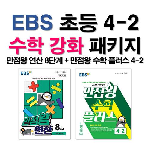 [세트] EBS 초등 4-2 수학 강화 패키지 - 전2권