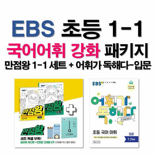 [세트] EBS 초등 1-1 국어어휘 강화 패키지 - 전4권