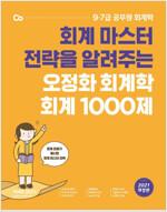 2021 오정화 회계학 회계 1000제