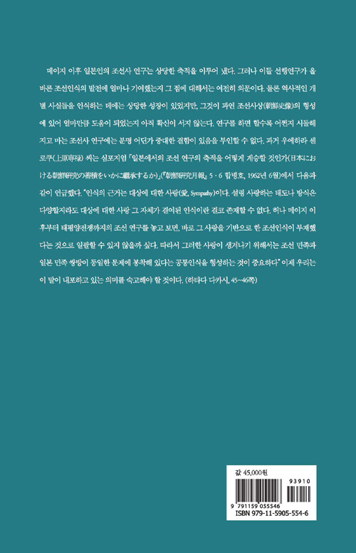심포지엄 일본과 조선 : 제국 일본, 조선을 말하다