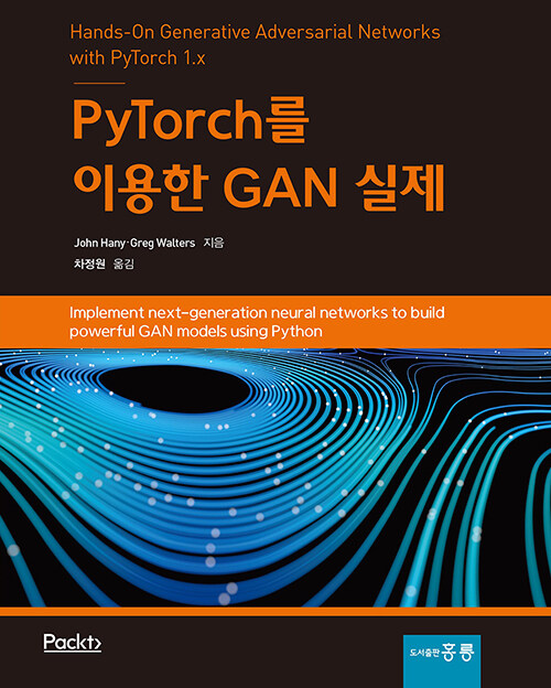 Pytorch를 이용한 GAN 실제 : Implement next-generation neural networks to build powerful GAN models using Python