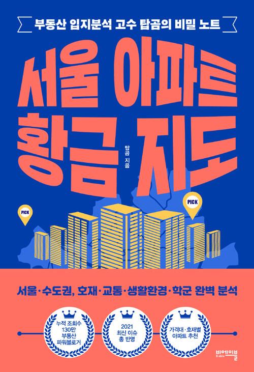 서울 아파트 황금 지도 : 부동산 입지분석 고수 탑곰의 비밀 노트