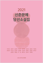 2021 신춘문예당선 소설집