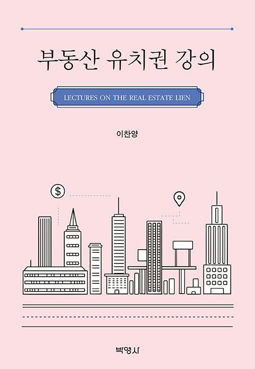 부동산 유치권 강의