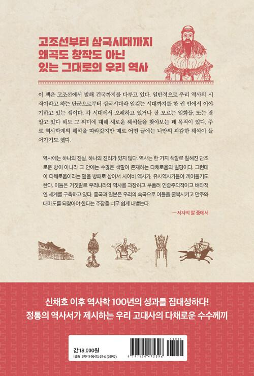 (하룻밤에 읽는) 한국 고대사