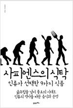[발췌낭독본] 사피엔스의 식탁