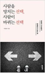 [발췌낭독본] 사람을 망치는 선택, 사람이 바뀌는 선택