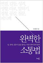 [발췌낭독본] 완벽한 소통법