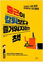 [발췌낭독본] 출근이 칼퇴보다 즐거워지는 책