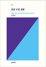 [발췌낭독본] 문장 수집 생활
