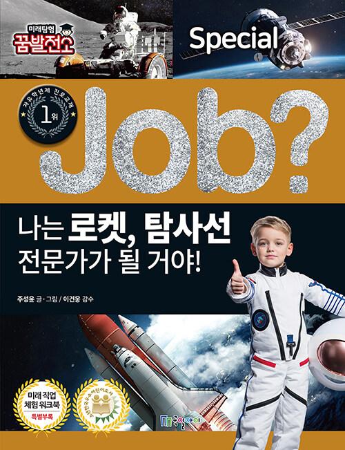 job? 나는 로켓, 탐사선 전문가가 될 거야!