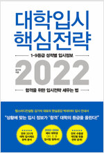 대학입시 핵심전략 2022