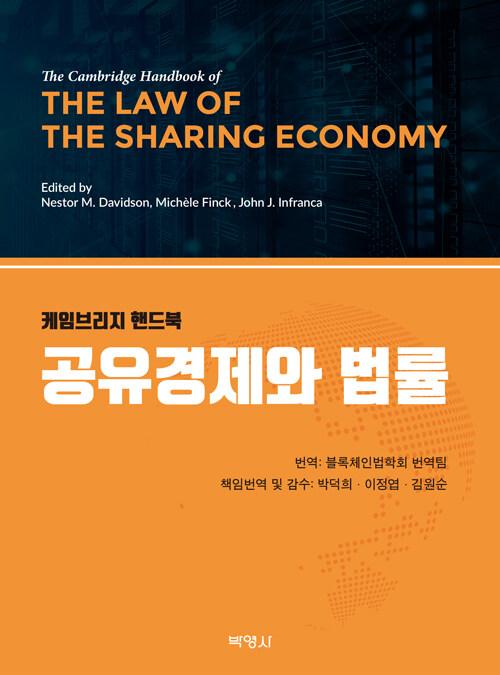 공유경제와 법률