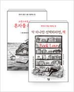 [세트] 딱 하나만 선택하라면, 책 + 소란스러운 세상 속 혼자를 위한 책 - 전2권
