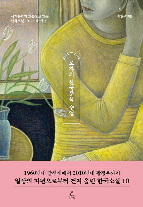 로쟈의 한국문학 수업 : 여성작가 편