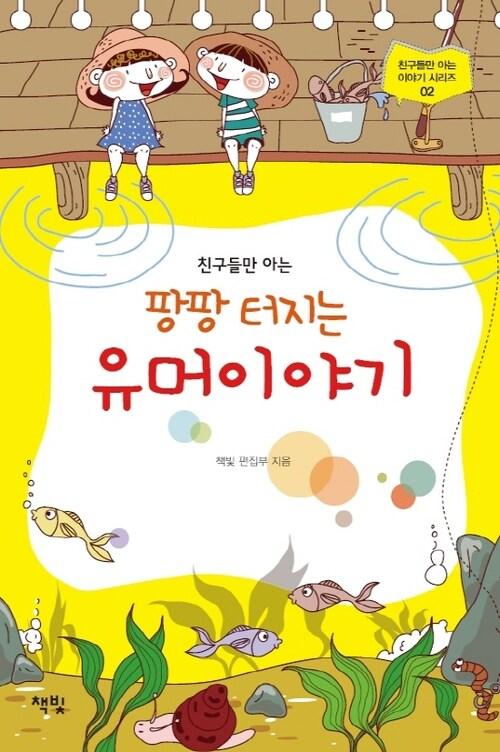 팡팡 터지는 유머이야기 : 친구들만 아는 - 친구들만 아는 이야기 시리즈 02