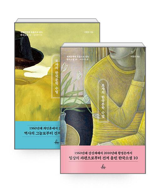 [세트] 로쟈의 한국문학 수업 - 전2권