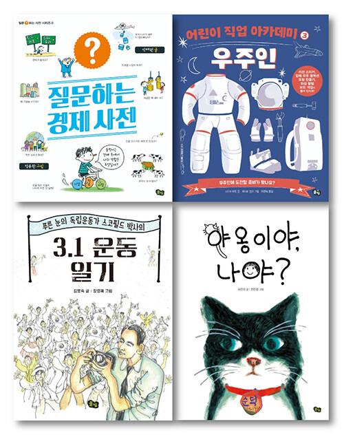 2021 풀빛 초등 3학년 필독서 세트 - 전4권