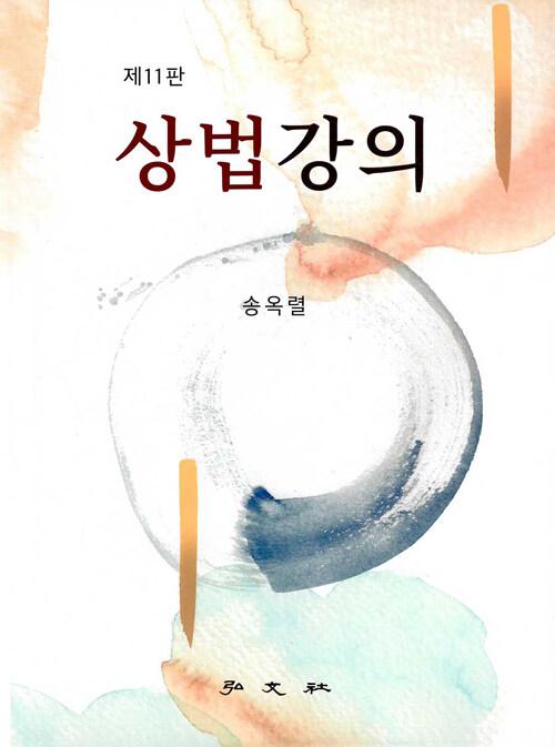 상법강의 / 제11판