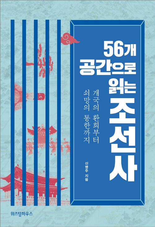 (56개 공간으로 읽는) 조선사 : 개국의 환희부터 쇠망의 통한까지