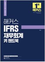 2022 해커스 IFRS 재무회계 키 핸드북