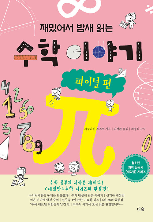 재밌어서 밤새읽는 수학 이야기 : 파이널 편