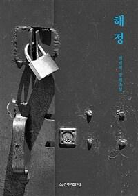 해정 : 전민식 장편소설