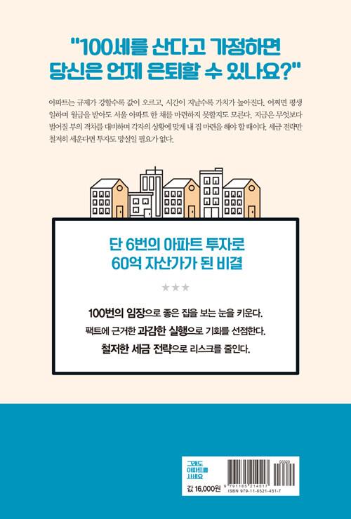그래도 아파트를 사세요 : 잠실, 수서, 개포에 아파트를 갖기까지 100번 넘는 답사로 쌓은 부동산 인사이트
