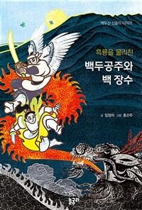 흑룡을 물리친 백설공주와 백 장수 : 백두산 신들의 이야기