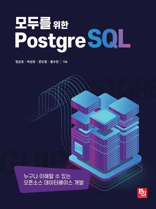 (모두를 위한) PostgreSQL : 누구나 이해할 수 있는 오픈소스 데이터베이스 개발