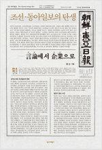 조선·동아일보의 탄생