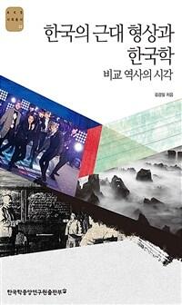 한국의 근대 형상과 한국학 : 비교 역사의 시각