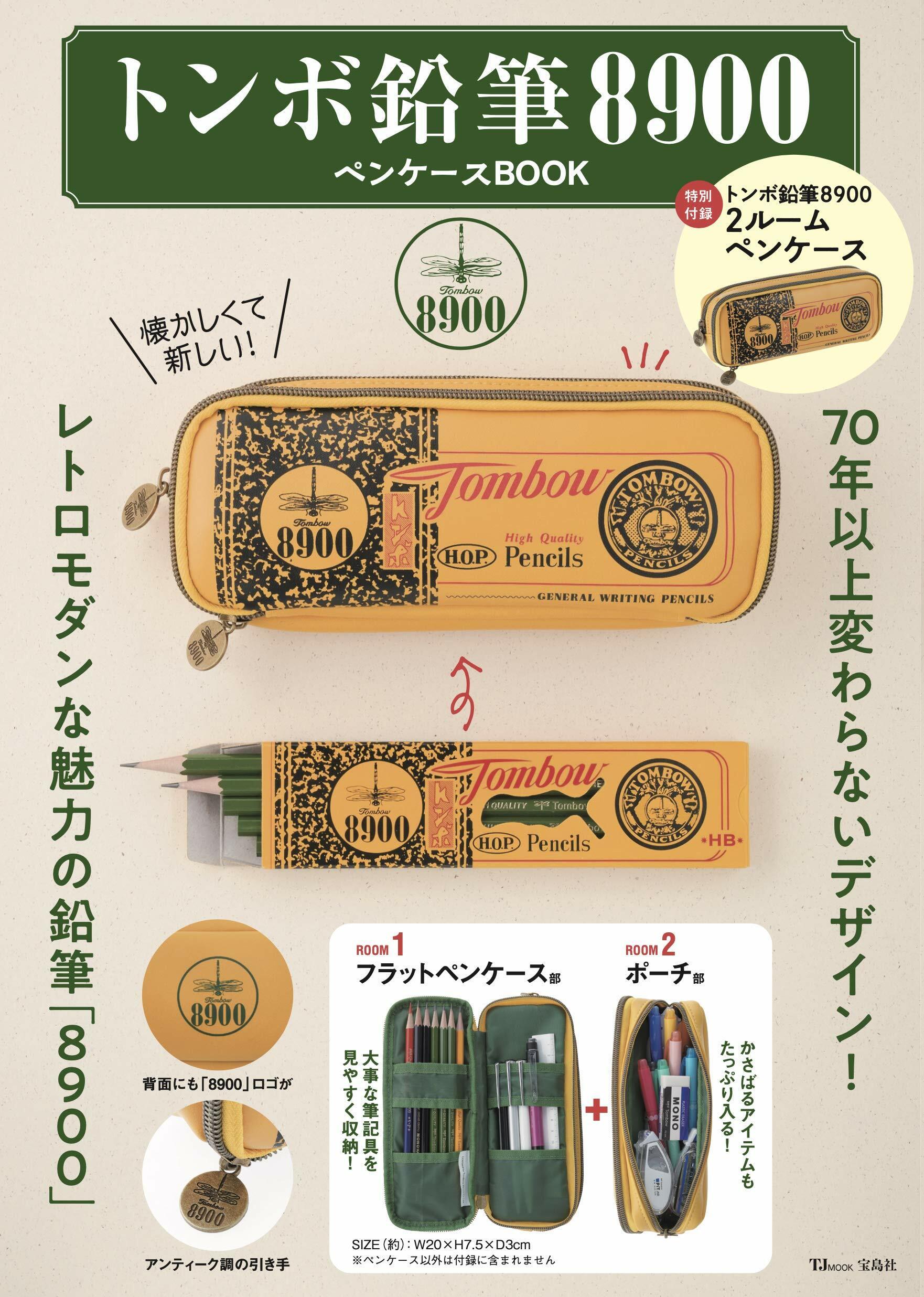 トンボ鉛筆8900ペンケ-スBOOK (TJMOOK)