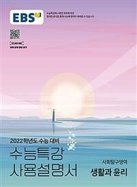 EBS 수능특강 사용설명서 사회탐구영역 생활과 윤리 (2021년)