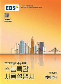 EBS 수능특강 사용설명서 영어영역 영어 (하) (2021년)