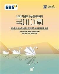 EBS 수능연계교재의 국어 어휘 (2021년)