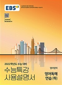 EBS 수능특강 사용설명서 영어영역 영어독해연습 (하) (2021년)